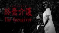 The Caregiver 終焉介護 PC Game Free Download